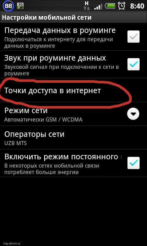 Где находится в телефоне передача данных