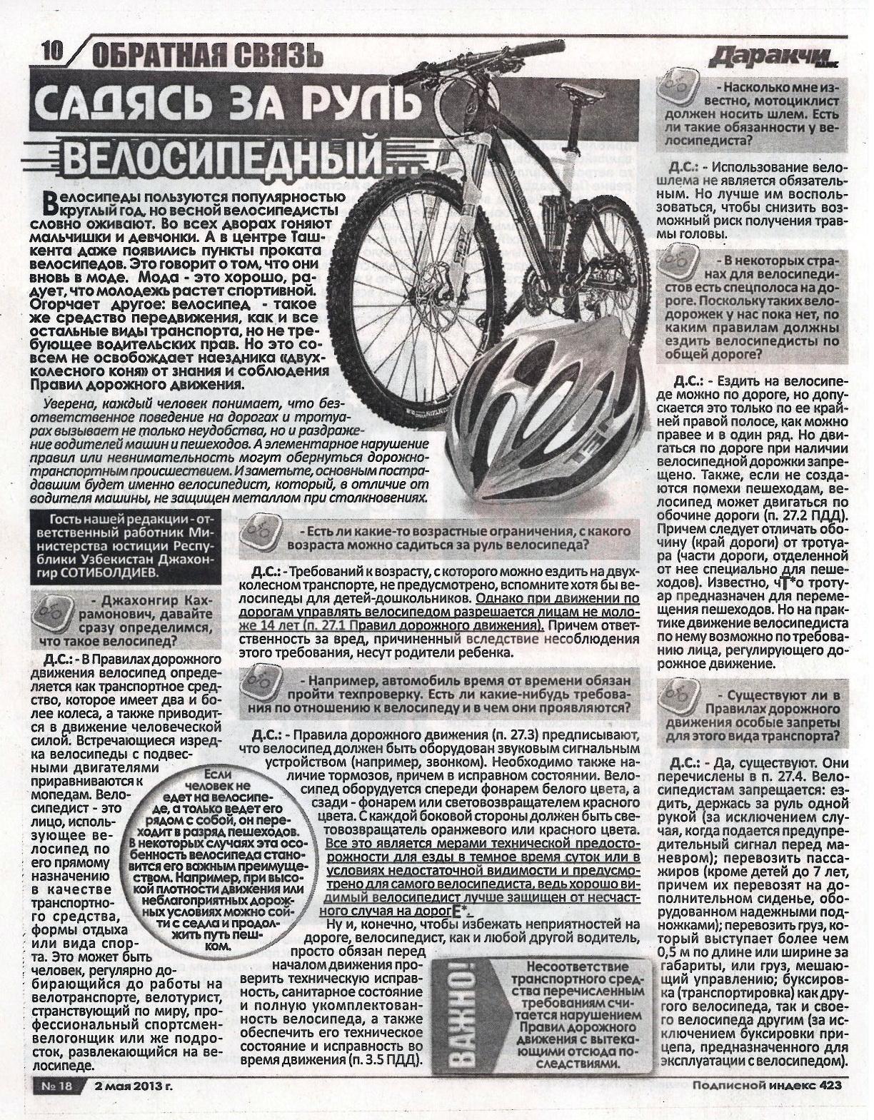 картинки для газеты по информатике