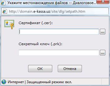 Выбираю файл сертификата, секретный ключ вписывается автоматом