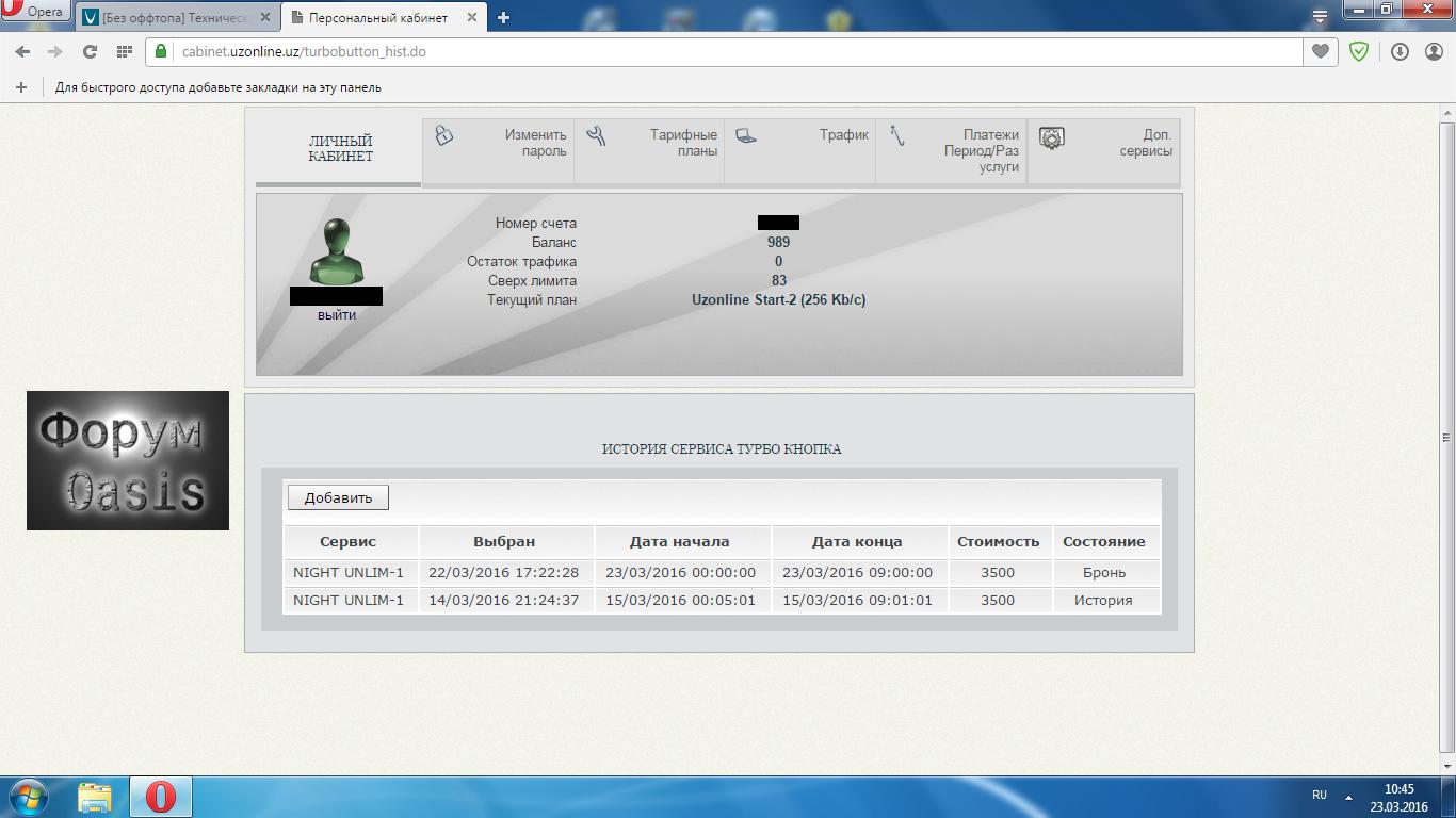 Beethink ip blocker tas-ix скачать