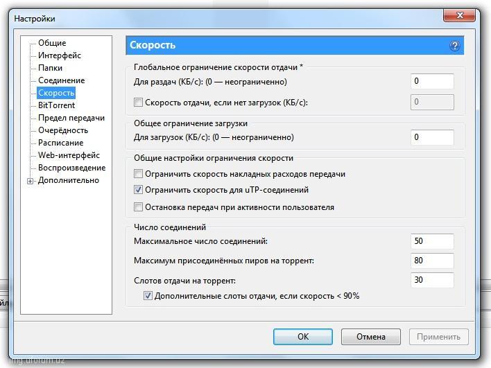 UTorrent программа служит для скачивания торрент-файлов в системах